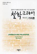 철학 교과서. 2: 가치론(양장본 HardCover)