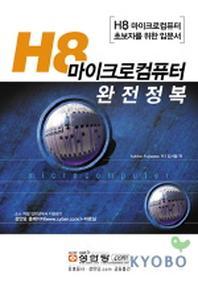 H8 마이크로 컴퓨터 완전정복