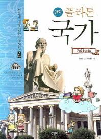 플라톤 국가(만화)(서울대선정 인문고전 50선 4)