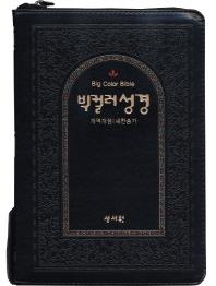 성서원 빅컬러성경(개역개정/새찬송가/대/색인/지퍼/검정)