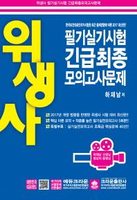 위생사 필기실기시험 긴급최종모의고사문제(2017)(5회분)(8절)