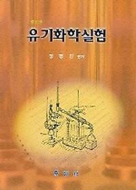 유기화학실험(2판)