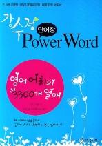 강수정 POWER WORD 단어장