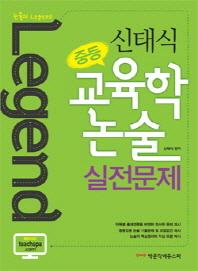 교육학 논술 실전문제(중등)(2013)(Legend)