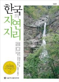 한국의 자연지리(개정판)(반양장)