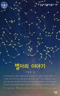 별자리 이야기(큰글자 살림지식총서 146)