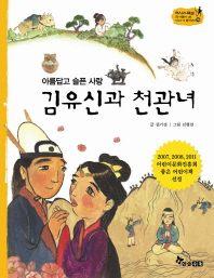 김유신과 천관녀(역사스페셜 작가들이 쓴 이야기 한국사 16)