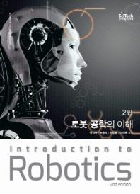 로봇공학의 이해(2판)(반양장)