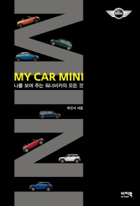MY CAR MINI(마이 카 미니)