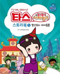 타스의 풀이 풀이 사자성어 스토리북. 5: 청산유수 마이동풍(TV 애니메이션)