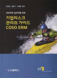 기업리스크 관리의 가이드 COSO ERM(초보자와 실무자를 위한)(양장본 HardCover)