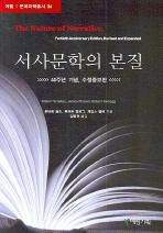 서사문학의 본질(문예과학총서 36)(양장본 HardCover)