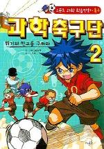 과학축구단 2(스포츠 과학 학습만화)