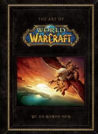 월드 오브 워크래프트 아트북(The Art of World of Warcraft)(양장본 HardCover)