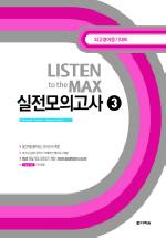 LISTEN TO THE MAX 실전모의고사. 3(MP3CD1장포함)
