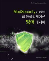 ModSecurity를 활용한 웹 애플리케이션 방어 레시피