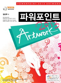 �Ŀ�����Ʈ ArtWork(2013)(CD1������)