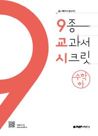 고등 수학(하)(2021)(개념원리 9교시)