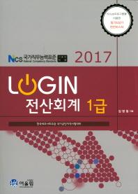 전산회계 1급(2017)(Login)