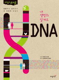 내 생명의 설계도 DNA(과학동아 스페셜)