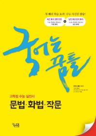 고등 문법 화법 작문(2019)