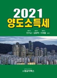 양도소득세(2021)(양장본 HardCover)