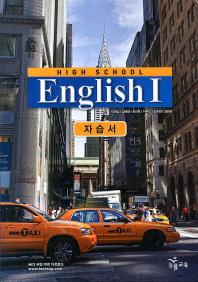 영어1 자습서(이찬승)(High School English1)
