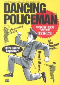 댄싱 폴리스맨(DANCING POLICEMAN) 상급/소장용