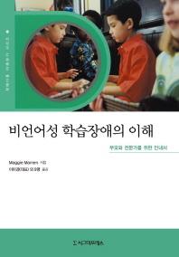 비언어성 학습장애의 이해(장애아동 이해하기 시리즈 2)