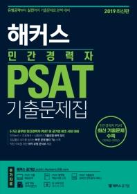 민간경력자 PSAT 기출문제집(2019)(해커스)