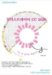 일러스트레이터 CC 2020(DVD)(동영상으로 배우는)