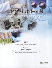 임상검사 경영관리학