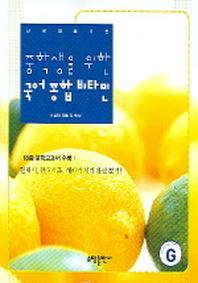 국어 종합 비타민 G(중학생을 위한)