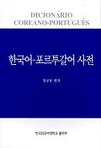 한국어 포르투갈어 사전