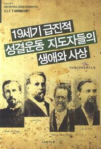 19세기 급진적 성결운동 지도자들의 생애와 사상