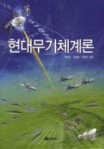 현대무기체계론(양장본 HardCover)