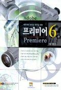 프리미어 6(CD-ROM 2장포함)