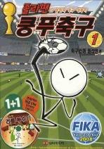 졸라맨 쿵푸축구. 1: 축구 신동 졸라맨 편(CD1장포함)