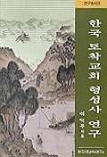 한국 토착교회 형성사 연구