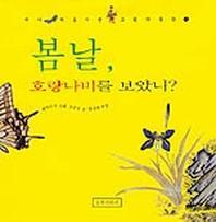 봄날 호랑나비를 보았니?(내가 처음 가 본 그림박물관 1)