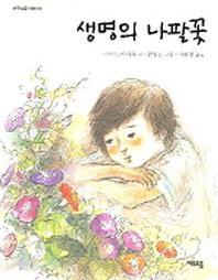 생명의 나팔꽃(여우오줌 어린이 9)