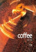 COFFEE(개정판)