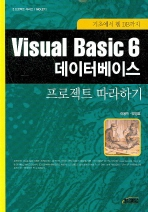 VISUAL BASIC 6 데이터베이스 프로젝트 따라하기