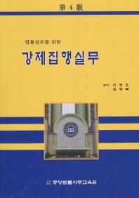 강제집행실무(법률실무를 위한)(4판)