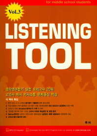 LISTENING TOOL VOL. 3(CD1장포함)