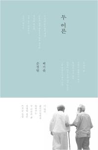두 어른 _백기완, 문정현 (양장본) / 오마이북[1-420002]