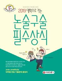 논술구술 필수상식(2019)(대학으로 가는)