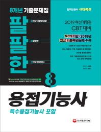 용접기능사(특수용접기능사 포함)8개년 기출문제집(2019)(팔팔한)(개정판)