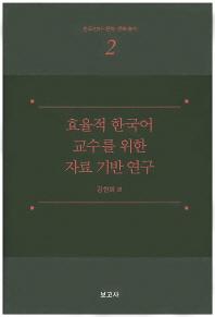 효율적 한국어 교수를 위한 자료 기반 연구(한국 언어 문학 문화 총서 2)(양장본 HardCover)