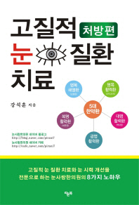 고질적 눈 질환 치료: 처방편